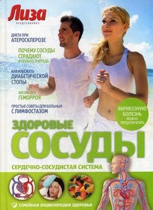 Журнал Лиза Здоровье Сосуды