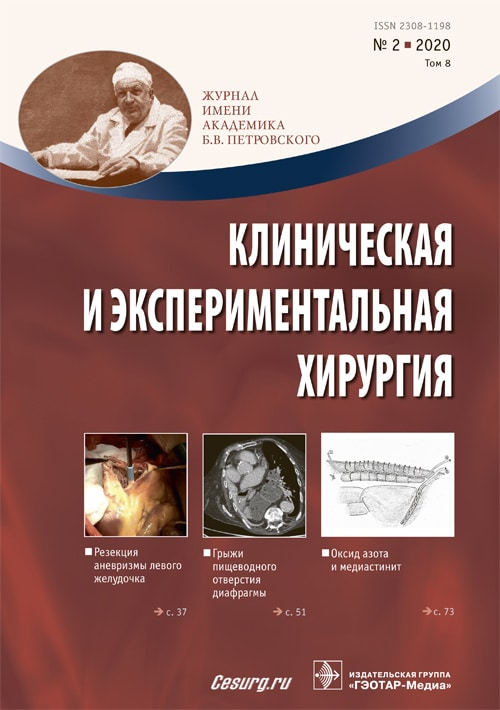 Клиническая и экспериментальная хирургия