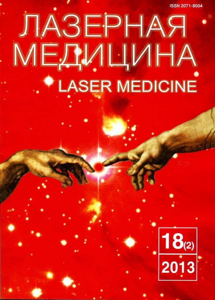 Лазерная медицина